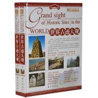 世界古迹大观 著名古城/古迹/古建/建筑/雕刻/旅游 彩图版 全2卷名家推荐