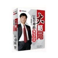 大格局:总经理的领导艺术(6DVD)高贤峰主讲 企业学习讲座 光盘 光碟