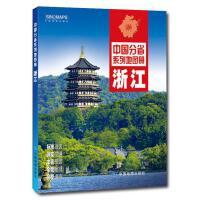 中国分省系列地图册--浙江(2019版)