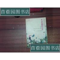 【旧书二手书9成新】水边的挪威甘菊 /小额 新世界出版社9787801872685