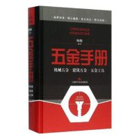 五金手册――机械五金、建筑五金、五金工具,林峥,上海科学技术出版社9787547828038