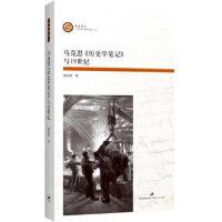 【二手旧书9成新】马克思《历史学笔记》与19世纪 林国荣 9787208110885 上海人民出版社