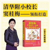 窦桂梅 : 影响孩子一生的主题阅读. 小学六年级专用
