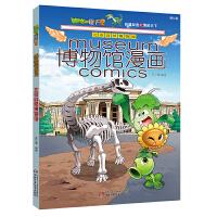 植物大战僵尸2博物馆漫画・北京自然博物馆[6-14岁]