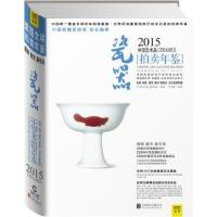 2015中国艺术品拍卖年鉴 瓷器 正版 《拍卖年鉴》编辑部/,罗伯健/编审 9787550245839