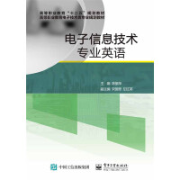 电子信息技术专业英语 9787121271472 陈振华 电子工业出版社