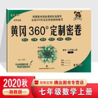 2019秋黄冈360定制密卷七年级数学上册(湘教版XJ) 7年级数学试卷 360试卷黄冈试卷