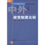中外政党制度比较 梁琴,钟德涛 商务印书馆