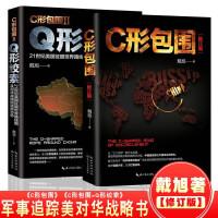 【正版】C形包围+Q形绞索全2册戴旭著军事追踪美对华战略新态势书籍 C型包围(套装全二册) 军事理论书籍大全 长江文艺出