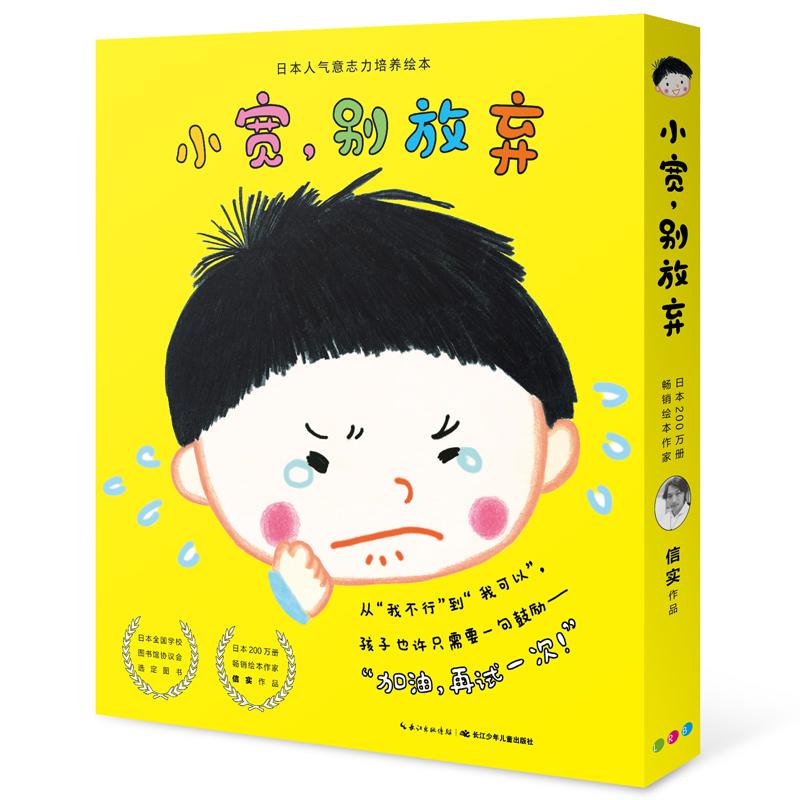 """小宽,别放弃:全4册(平装盒子) 从""""我不行""""到""""我可以"""", 也许孩子只需要一句鼓励。日本人气意志力培养绘本,鼓励孩子别放弃,加油,再试一次!日本200万册畅销绘本作家信实作品,日本全国学校图书馆协议会选定图书(心喜阅童书出品)"""