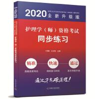护理学(师)资格考试同步练习 2020版