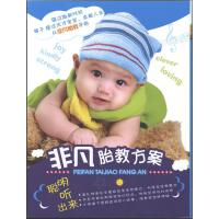 非凡胎教方案(胎教音乐13CD)( 货号:10780931400)