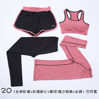 秋冬健身服套装四件套 运动套装女跑步服长袖显瘦瑜伽服 XX