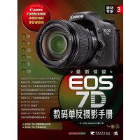 二手旧书8成新 器材专家3:佳能EOS 7D数码单反摄影手册 9787515300733