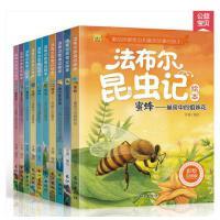 昆虫记正版小学生 法布尔全10册 正版套装 青少版 小学三年级课外书必读 四年级课外阅读书籍 儿童读物7-12岁少儿百