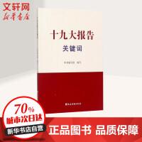 十九大报告关键词 党建读物出版社
