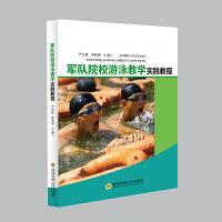军队院校游泳教学实践教程