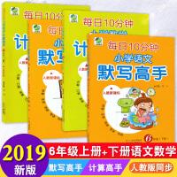 默写高手六年级上册下册计算高手语文数学 人教版
