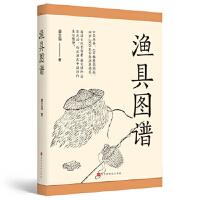 [二手旧书95成新] 渔具图谱:大江大河里的小文化 9787569928860