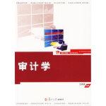 审计学――复旦 会计学系列 王英姿 复旦大学出版社