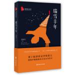 瑞雪丰年(跨度长篇小说文库)