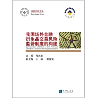 我国场外金融衍生品交易风险监管制度的构建