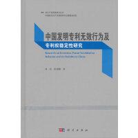 中国发明专利无效行为及专利权稳定性研究