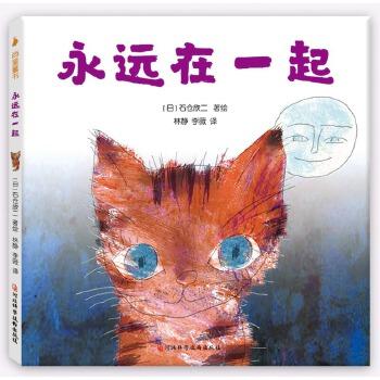 永远在一起(一堂给孩子的生命教育课) 一堂zuizui温暖的生命教育课;一段属于小猫和爷爷的故事;用爱坦然面对分离;即使你迷失在记忆的汪洋里,我的爱依然为你导航。温暖日系治愈绘本。尚童出品!