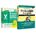 Python编程 从入门到实践+Excel 2016实战技巧精粹辞典(全技巧视频版)