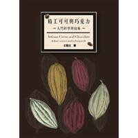 现货 精工可可与巧克力 19 台湾大学几永吉学会 王裕文 书籍 进口原版