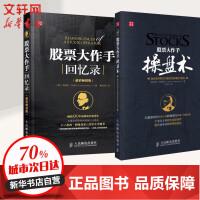 股票大作手操盘术+股票大作手回忆录(2册) 人民邮电出版社