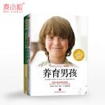 养育男孩正版书籍儿童心理学教育孩子的书籍家庭教育男孩 如何说孩子才会听怎么听孩子才肯说正面管教正版青春期男孩教育书籍