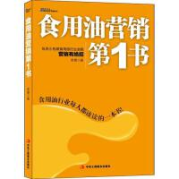 食用油营销书 正版 余盛著 9787515804453