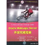 【旧书二手书8成新】Oracle WebLogic Server开发权威指南 (美)帕特里克 (美