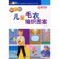 福娃娃儿童毛衣编织图案 阿巧 上海科学普及出版社