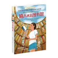 正版 长青藤国际大奖小说书系第六辑晴天就去图书馆一二三四五六年级课外书青少年少儿阅读图书儿童文学读物6-7-8-10-1