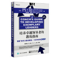 培养卓越领导者的教练指南 领越领导力教练模型工具和流程(第2版)[美]James M.Kouzes(詹姆电子工业出版社9