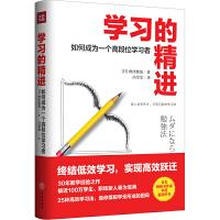 学习的精进:如何成为一个高段位的学习者(日本畅销书作家重磅好书。终结低效学习,实现高效跃迁。30年教学经验之作,被10