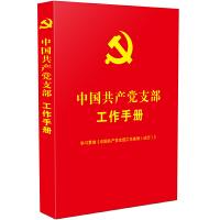 中国共产党支部工作手册(学习贯彻《中国共产党支部工作条例(试行)》)
