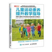 儿童运动素养提升教学指导 学前儿童和小学生的言行执教与练习方案设计