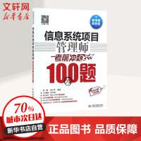 信息系统项目管理师考前冲刺100题 刘毅,朱小平 编著