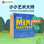 "美国进口 小小艺术大师 More Mini Master Boxed Set一场""动听""的艺术之旅 6 Board B"