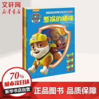 汪汪队立大功儿童安全救援游戏书(全4册) 美国尼克儿童频道