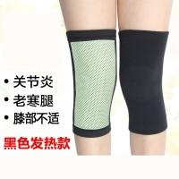 自发热护膝保暖关节老寒腿老人防寒薄款护膝盖腿套磁疗四季男女士