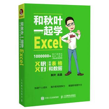 和秋叶一起学Excel 正版书籍 限时抢购 当当低价 团购更优惠 13521405301 (V同步)
