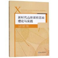 新时代高职课程思政理论与实践
