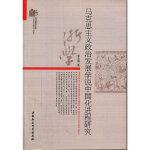 马克思主义政治发展学说中国化进程研究,姜志强著,中国社会科学出版社9787516106839