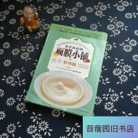 【旧书二手书9成新】美容美食铺:面膜小铺 /顾景慧 湖南美术出版社