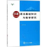 日语语法基础知识与教学研究 华南理工大学出版社