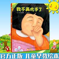 我不再吃手了 日本�和�生理��T�m正�L本 �椭�孩子改掉吃手指的�拿�病 �和�少��0-1-2-3�q�L本����好��T�B成��籍